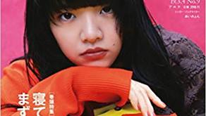 シマあつこさんのクイーンインタビュー掲載(AERA2019年3月4日号)