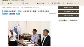 河出書房新社と筑摩書房の社長対談Bookasahi.comに掲載