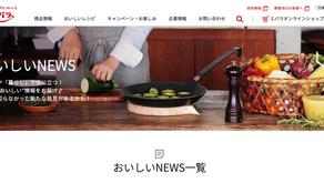 エバラ食品ウェブサイト「おいしいNEWS」連載中