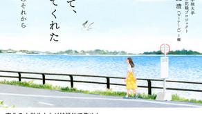 東日本大震災の遺族が見る亡き人の夢の物語、2月20日発売