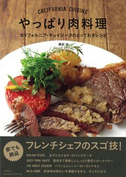 やっぱり肉料理