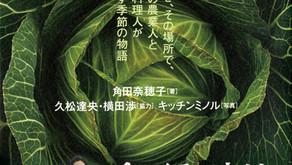 新刊『久松農園のおいしい12カ月』12月20日発売!
