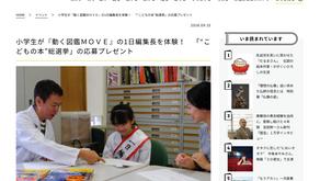 「好書好日」に小学生の1日編集長レポが掲載