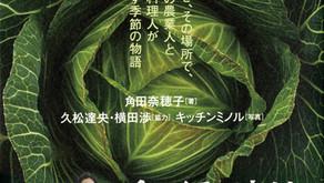 『久松農園のおいしい12カ月』電子書籍版が出ました