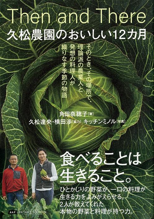 久松農園のおいしい12カ月(送料無料)