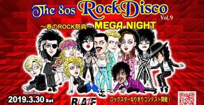 「The 80s Rock Disco」で「AERA in ROCK クイーンの時代」販売します!