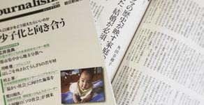 「Journalism」4月号に「TVドラマと少子化」の考察を執筆