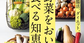 「クロワッサン」に「久松農園のまかないレシピ」を執筆しました