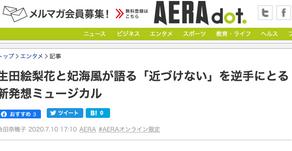 生田絵梨花さんと妃海風さん出演「TOHO MUSICAL LAB.」対談を執筆
