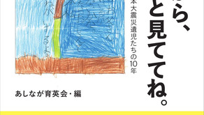 あしなが育英会が編著の東日本大震災遺児作文集が出版されます