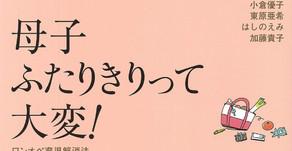 「AERA with Baby」スペシャル保存版、発行!