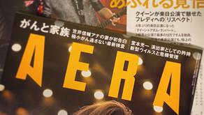 「AERA」にQALのライブレポ&「クイーン展ジャパン」の記事が掲載