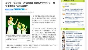 昭和歌謡を聴きたいなら「星屑スキャット」の〝ごっご遊び〟