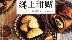 『世界の郷土菓子』台湾版が出版