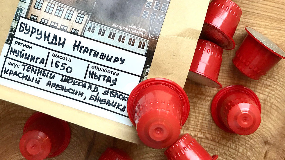 Капсулы для Nespresso, Бурунди NYAGISHIRU, 12 шт.