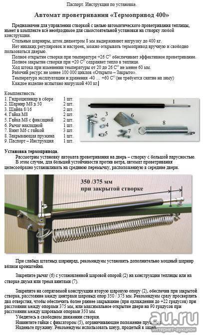 termoprivod-usilennyy-400-4-13377439