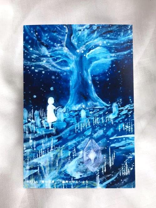 ポストカード「青い世界」銀河の中心