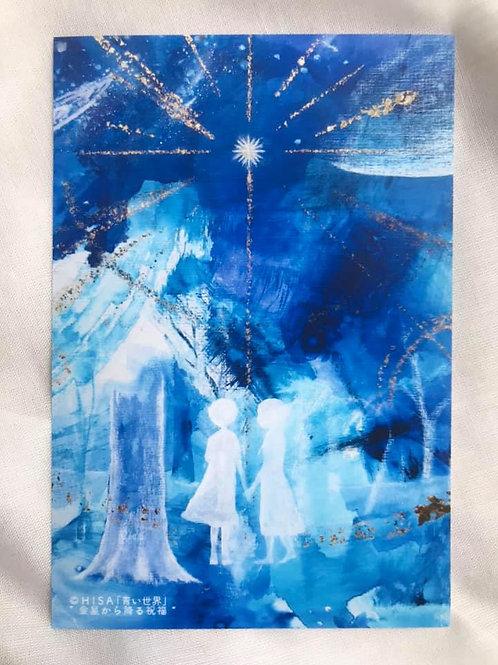 ポストカード「青い世界」金星から降り注ぐ祝福(縦)