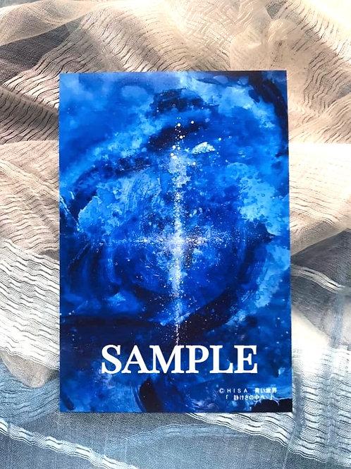 小さな複製画(はがきタイプ)HISA  青い世界 「静けさの中へ」