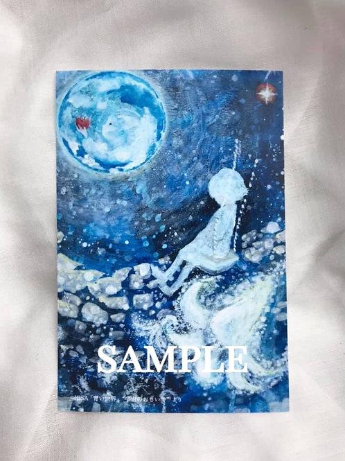 小さな複製画(はがきタイプ)HISA  青い世界 「宇宙の思い出-りんごー」