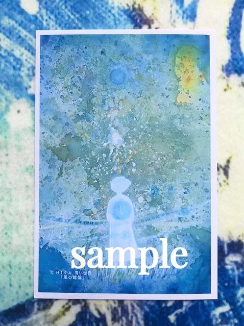 ポストカード    HISA 青い世界「風の鍵盤」