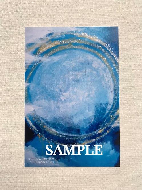 小さな複製画(はがきタイプ)HISA  青い世界 「十三月夜の祈り」
