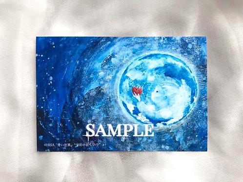 小さな複製画(はがきタイプ)HISA  青い世界 「宇宙の思い出ーりんごー」より
