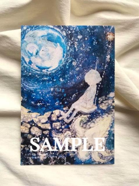 小さな複製画(はがきタイプ)HISA  青い世界 「宇宙の思い出-ダイヤー」