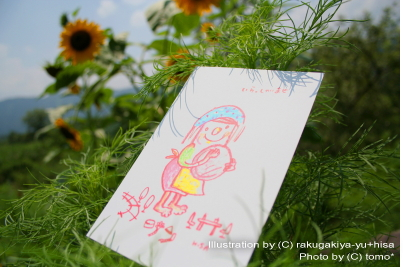 400-rakugaki-Pcard-hisa-011n