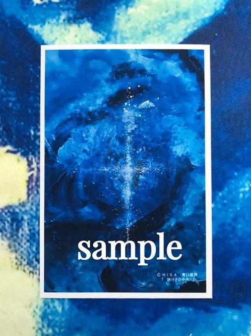 ポストカード    HISA 青い世界「静けさの中へ」