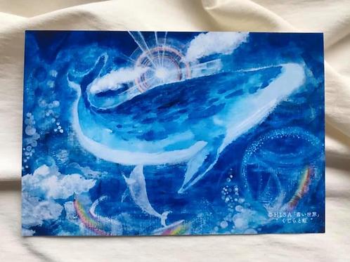 ポストカード「青い世界」くじらの親子と虹
