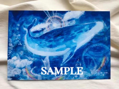 小さな複製画(はがきタイプ)HISA  青い世界 「くじらの親子と虹のトンネル」の複製