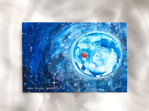 ポストカード「青い世界」宇宙の思い出