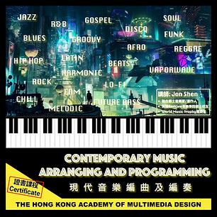 Contemporary Music Arranging and Program
