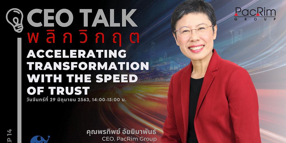 "CEO Talk พลิกวิกฤต EP16 ""Accelerating Transformation with the Speed of Trust"" คุณพรทิพย์ อัยยิมาพันธ์"