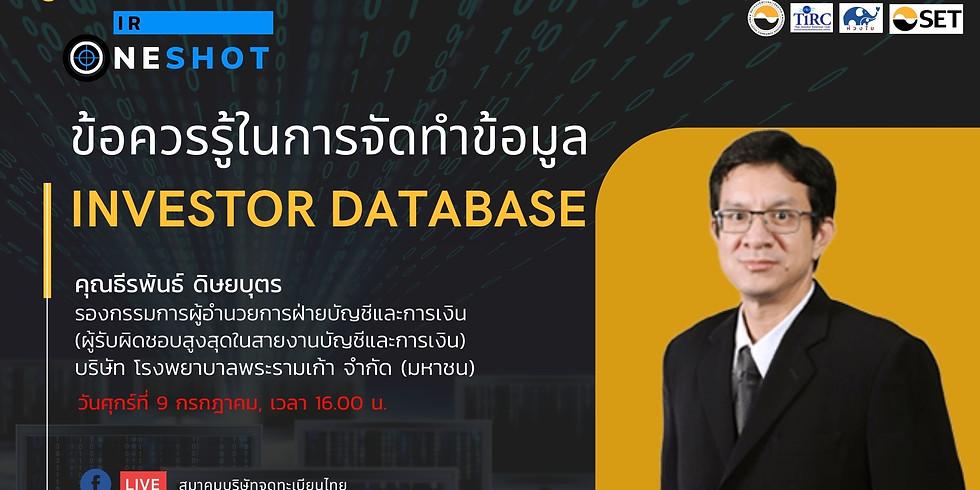 """IR One Shot   """"ข้อควรรู้ในการจัดทำข้อมูล Investor Database"""""""