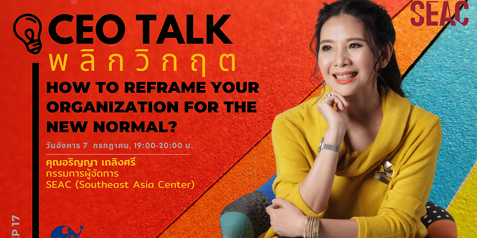 """CEO Talk พลิกวิกฤต EP 17 """"How to reframe your organization for the new normal?"""""""""""