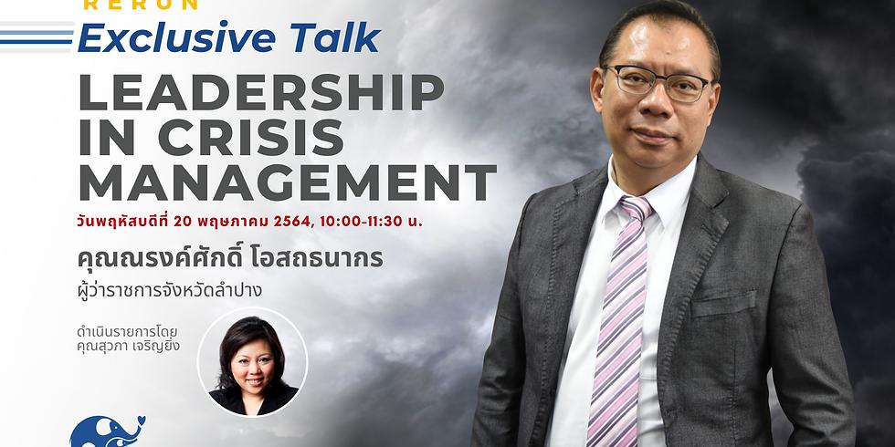 "(Rerun) รายการ Exclusive Talk ""Leadership on Crisis Management"""