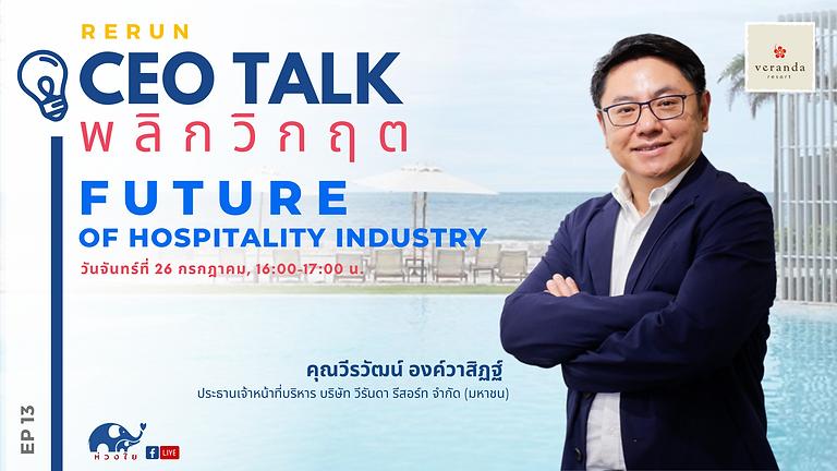 "(Rerun) CEO Talk พลิกวิกฤต EP 13 ""Future of Hospitality Industry"""