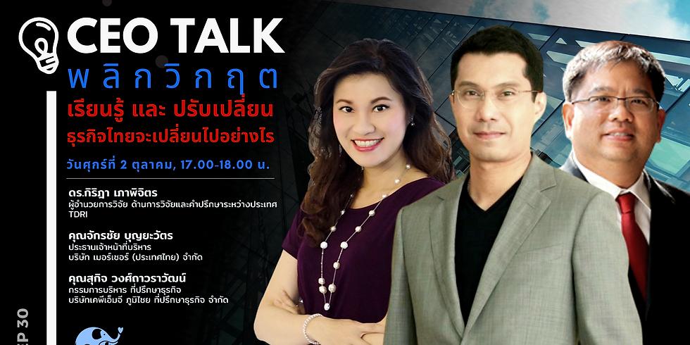 """CEO Talk พลิกวิกฤต EP30 l """"เรียนรู้ และ ปรับเปลี่ยน ธุรกิจไทยจะเปลี่ยนไปอย่างไร"""""""