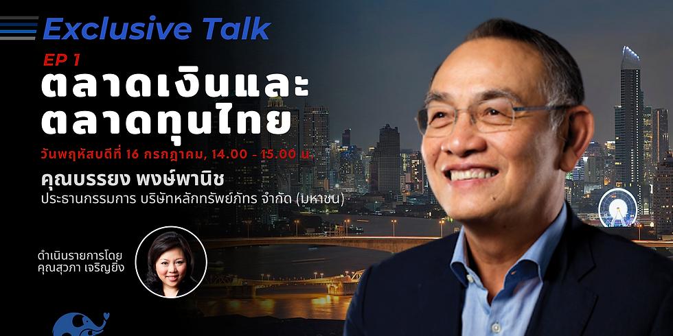 """Exclusive Talk """"ตลาดเงินและตลาดทุนไทย"""" EP1 คุณบรรยง พงษ์พานิช"""