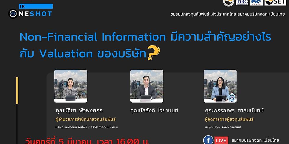 "(Rerun) IR One Shot ""Non-Financial Information มีความสำคัญอย่างไรกับ Valuation ของบริษัท?"""