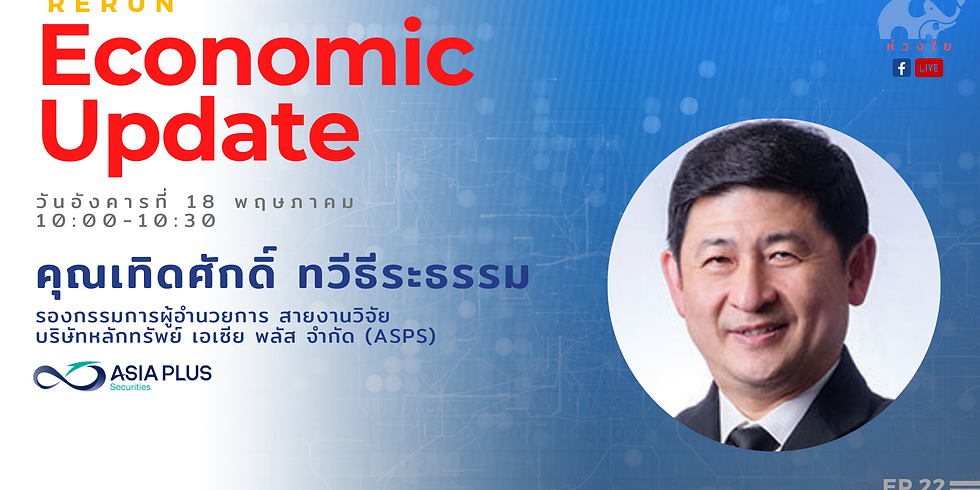 (Rerun) Economic Update EP 22  คุณเทิดศักดิ์ ทวีธีระธรรม