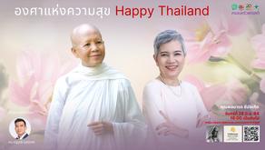 องศาแห่งความสุข Happy Thailand