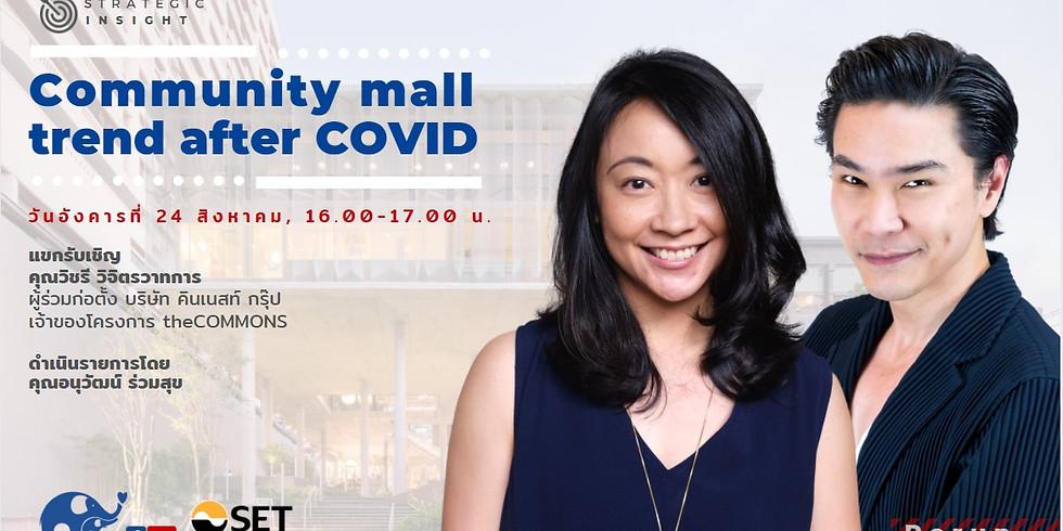 "Rerun รายการ Strategic Insight หัวข้อ ""Community mall trend after COVID"""