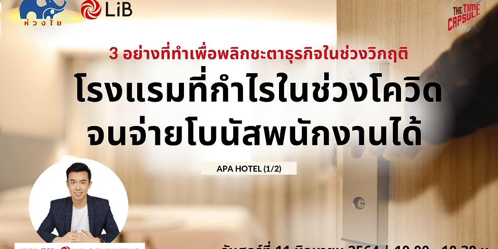 โรงแรมที่กำไรในช่วงโควิด จนจ่ายโบนัสพนักงานได้!