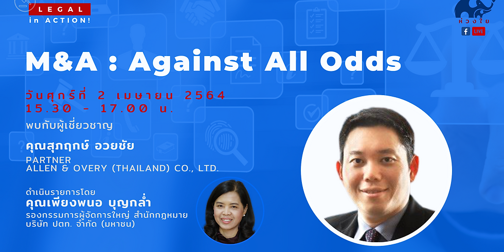 Legal in action EP35 หัวข้อ M&A : Against All Odds