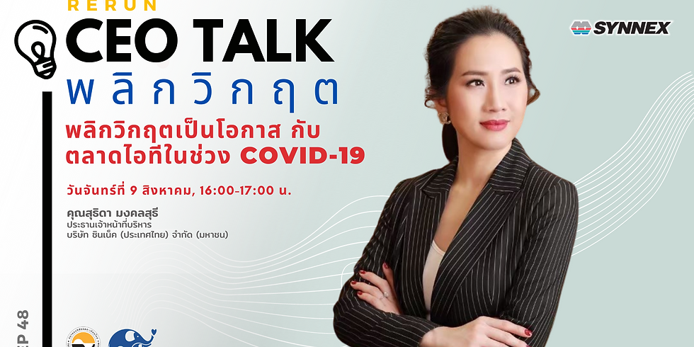 "(Rerun) CEO Talk พลิกวิกฤต EP48 หัวข้อ ""พลิกวิกฤตเป็นโอกาส กับตลาดไอทีในช่วง COVID-19"""