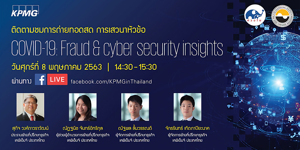 """KPMG Live """"COVID-19 : Fraud and Cyber Security Insights"""""""