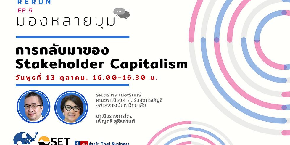 "Rerun มองหลายมุม EP5 ""การกลับมาของ Stakeholder Capitalism"""